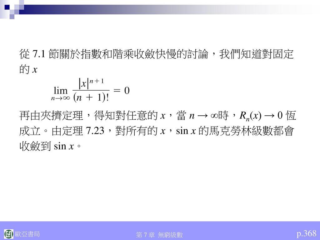 從 7.1 節關於指數和階乘收斂快慢的討論,我們知道對固定 的 x