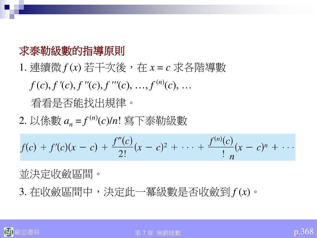 1. 連續微 f (x) 若干次後,在 x = c 求各階導數