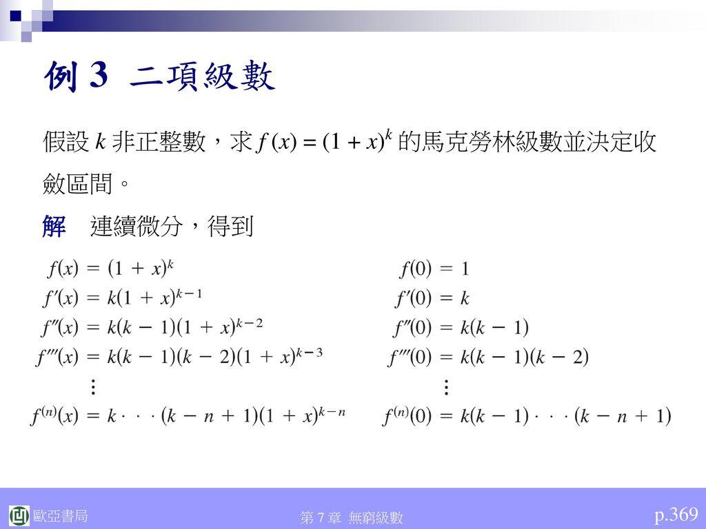 例 3 二項級數 假設 k 非正整數,求 f (x) = (1 + x)k 的馬克勞林級數並決定收 斂區間。 解 連續微分,得到 p.369