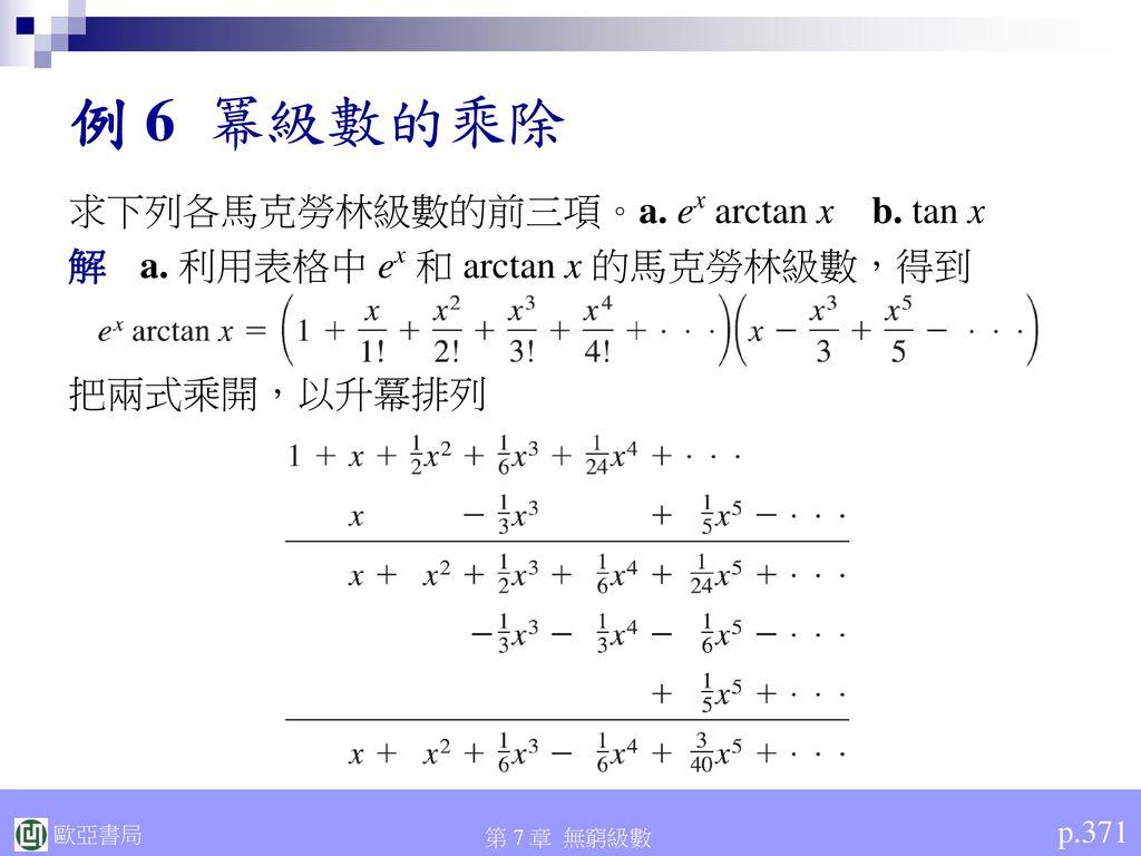 例 6 冪級數的乘除 求下列各馬克勞林級數的前三項。a. ex arctan x b. tan x