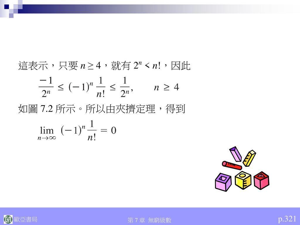 這表示,只要 n ≥ 4,就有 2n < n!,因此