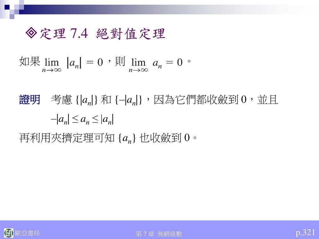 定理 7.4 絕對值定理 如果 ,則 。 證明 考慮 {|an|} 和 {–|an|},因為它們都收斂到 0,並且