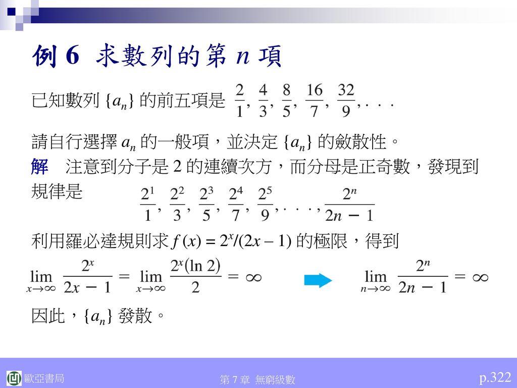 例 6 求數列的第 n 項 已知數列 {an} 的前五項是 請自行選擇 an 的一般項,並決定 {an} 的斂散性。