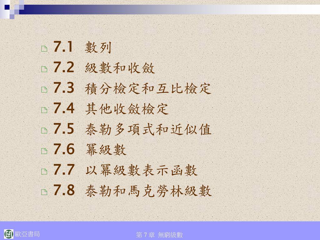 7.1 數列 7.2 級數和收斂 7.3 積分檢定和互比檢定 7.4 其他收斂檢定 7.5 泰勒多項式和近似值 7.6 冪級數 7.7 以冪級數表示函數 7.8 泰勒和馬克勞林級數