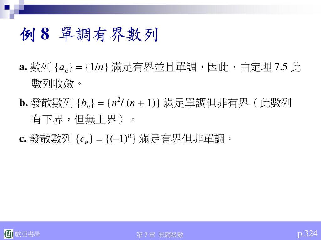 例 8 單調有界數列 a. 數列 {an} = {1/n} 滿足有界並且單調,因此,由定理 7.5 此數列收斂。
