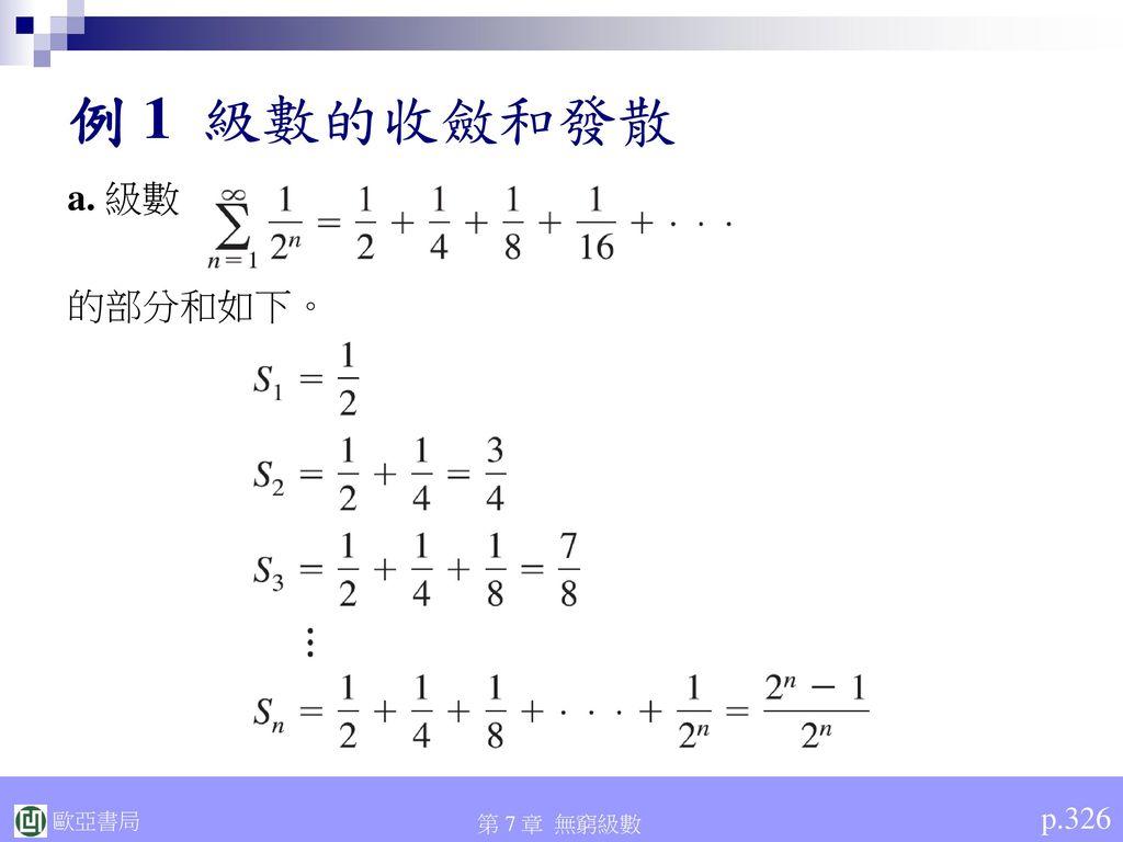 例 1 級數的收斂和發散 a. 級數 的部分和如下。 p.326