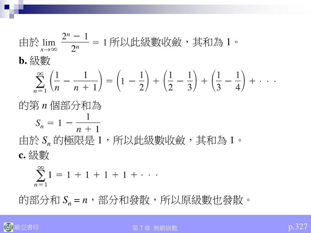由於 Sn 的極限是 1,所以此級數收斂,其和為 1。 c. 級數