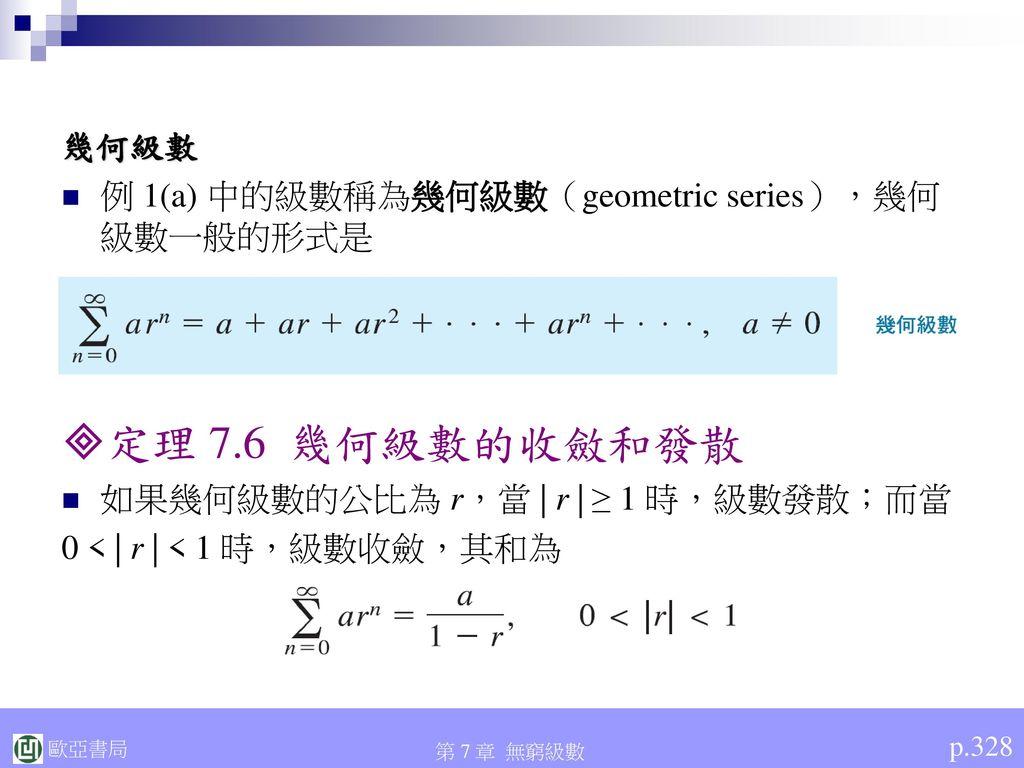 定理 7.6 幾何級數的收斂和發散 幾何級數 例 1(a) 中的級數稱為幾何級數(geometric series),幾何級數一般的形式是