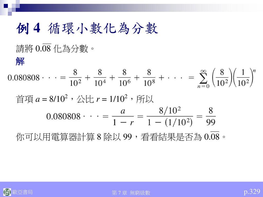例 4 循環小數化為分數 請將 0.08 化為分數。 解 首項 a = 8/102,公比 r = 1/102,所以