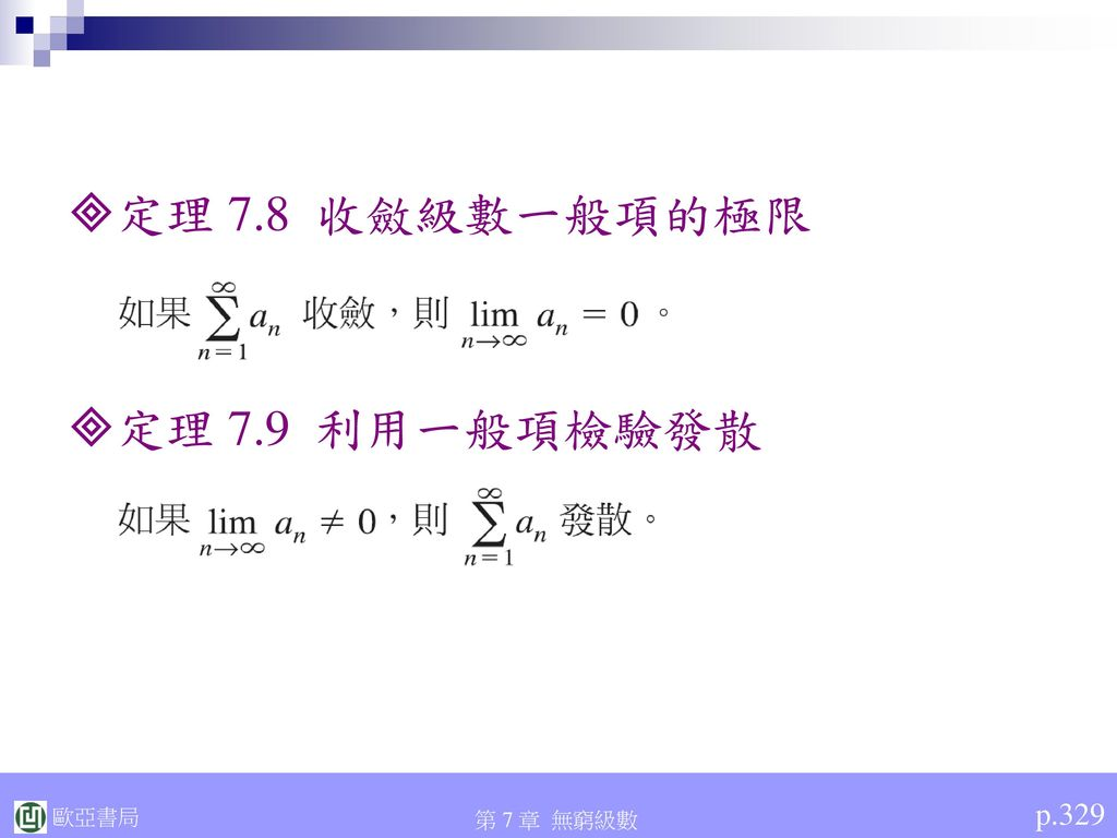 定理 7.8 收斂級數一般項的極限 定理 7.9 利用一般項檢驗發散 p.329