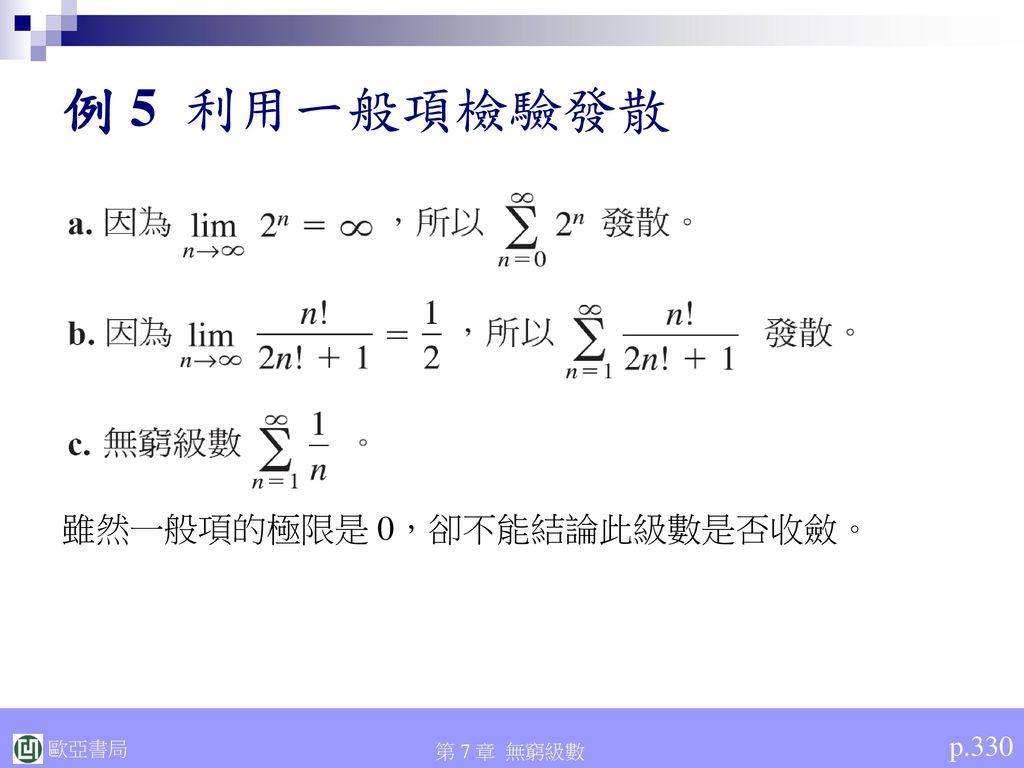 例 5 利用一般項檢驗發散 雖然一般項的極限是 0,卻不能結論此級數是否收斂。 p.330