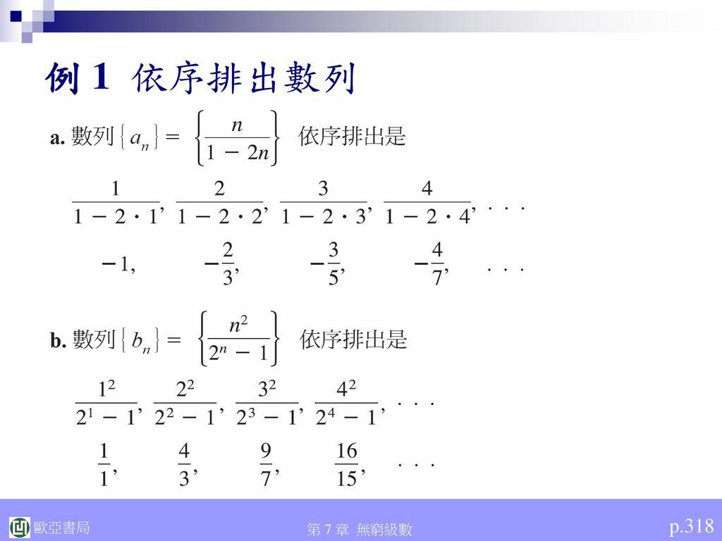 例 1 依序排出數列 p.318