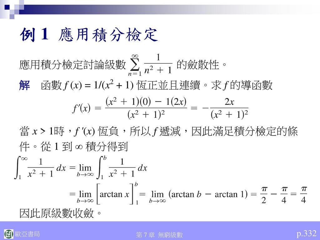 例 1 應用積分檢定 應用積分檢定討論級數 的斂散性。 解 函數 f (x) = 1/(x2 + 1) 恆正並且連續。求 f 的導函數