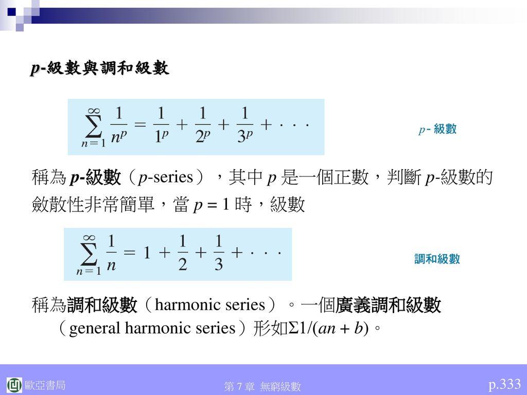 稱為 p-級數(p-series),其中 p 是一個正數,判斷 p-級數的 斂散性非常簡單,當 p = 1 時,級數