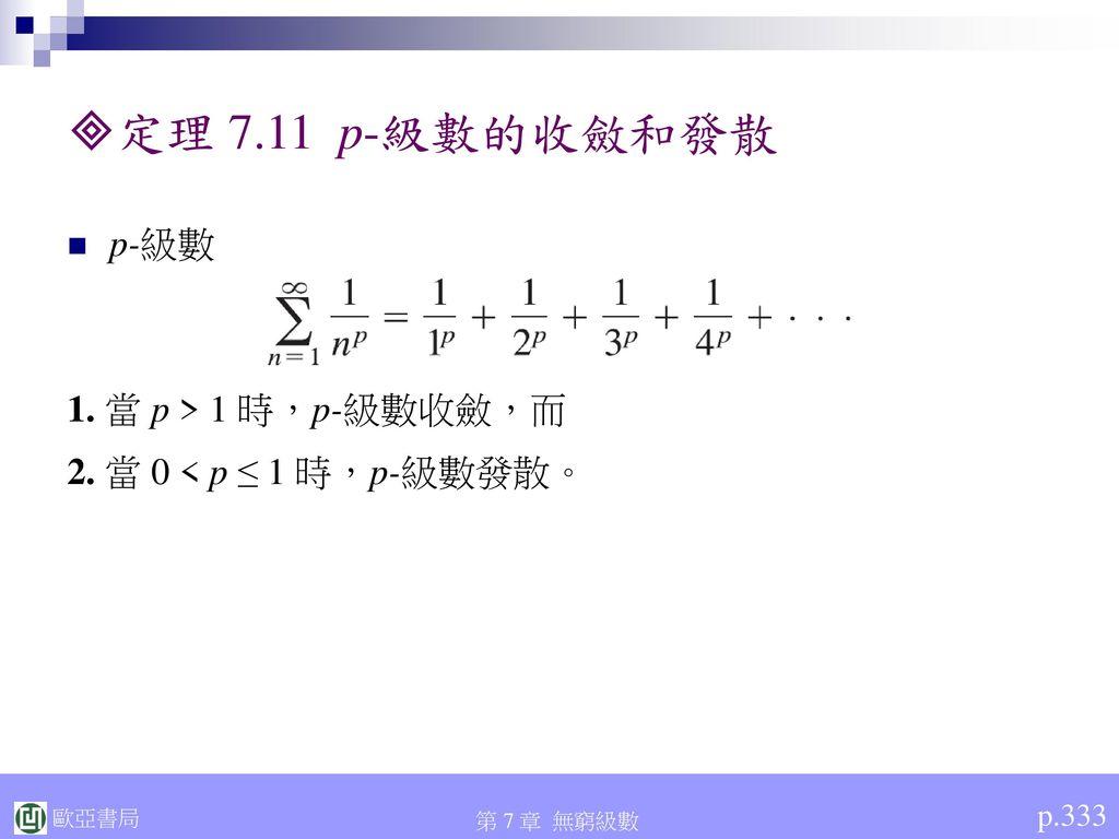 定理 7.11 p-級數的收斂和發散 p-級數 1. 當 p > 1 時,p-級數收斂,而