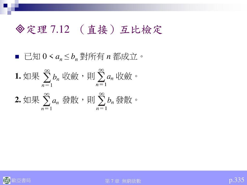 定理 7.12 (直接)互比檢定 已知 0 < an ≤ bn 對所有 n 都成立。 1. 如果 收斂,則 收斂。