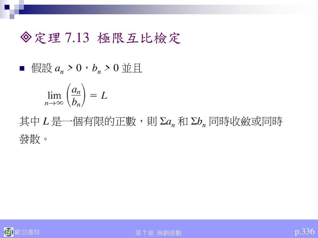 定理 7.13 極限互比檢定 假設 an > 0,bn > 0 並且