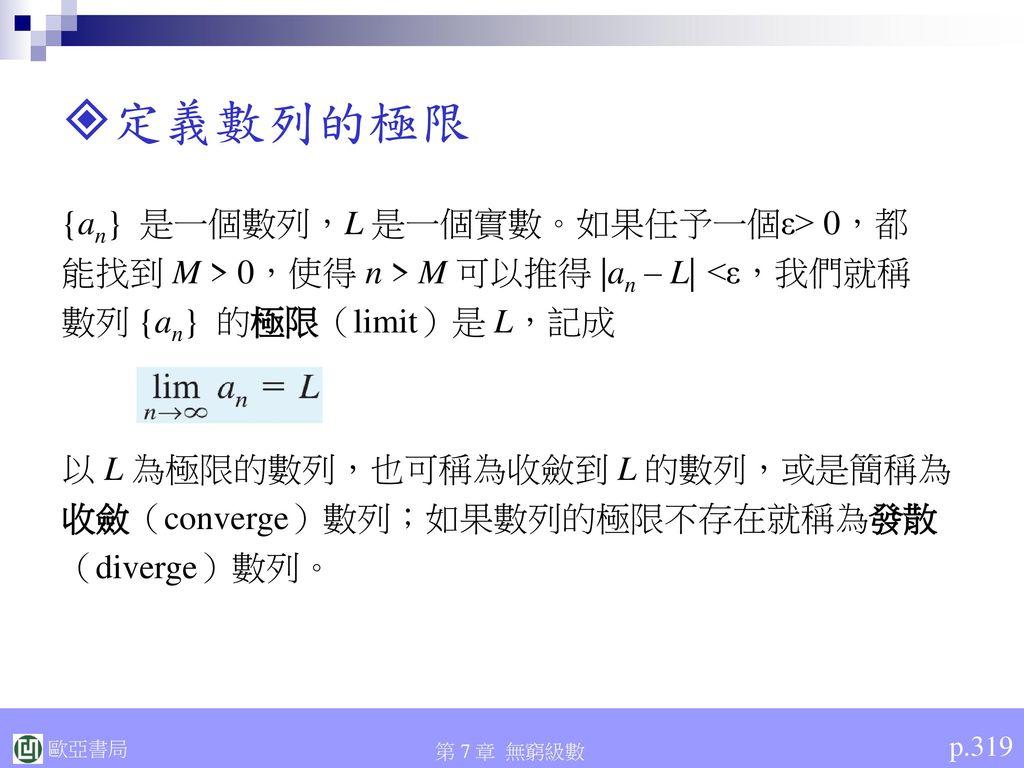 定義數列的極限 {an} 是一個數列,L 是一個實數。如果任予一個ε> 0,都