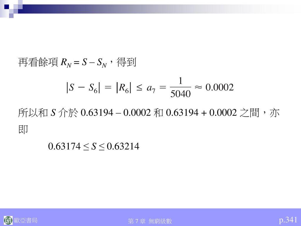再看餘項 RN = S – SN,得到 所以和 S 介於 0.63194 – 0.0002 和 0.63194 + 0.0002 之間,亦