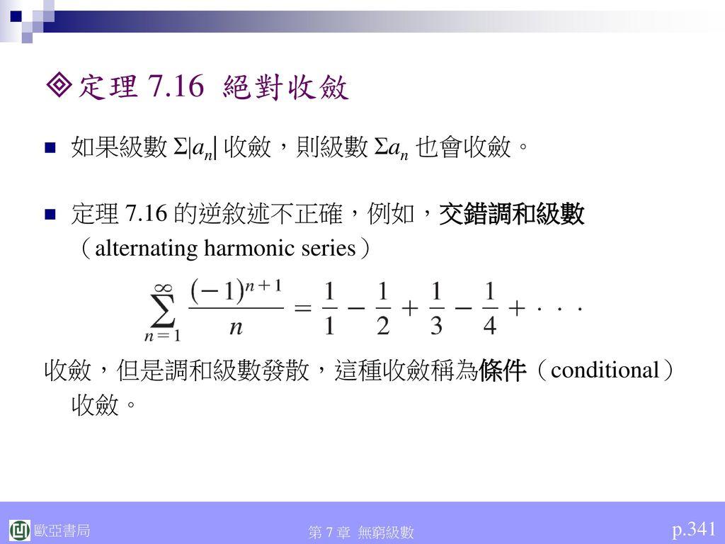 定理 7.16 絕對收斂 如果級數 Σ|an| 收斂,則級數 Σan 也會收斂。