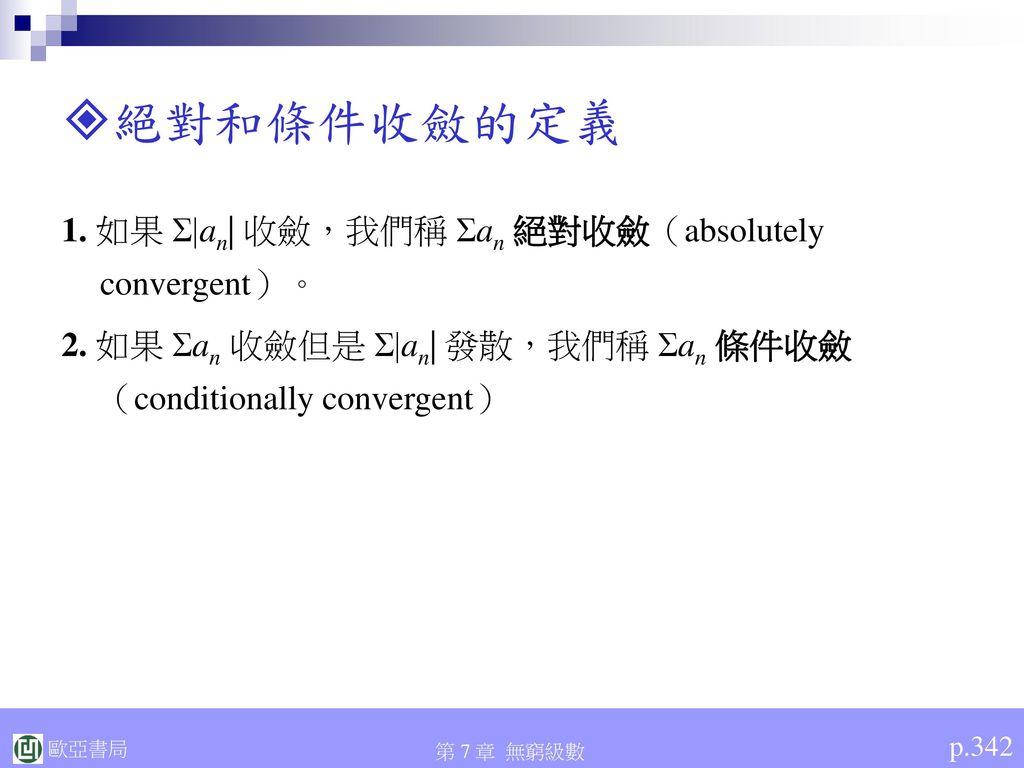絕對和條件收斂的定義 1. 如果 Σ|an| 收斂,我們稱 Σan 絕對收斂(absolutely convergent)。