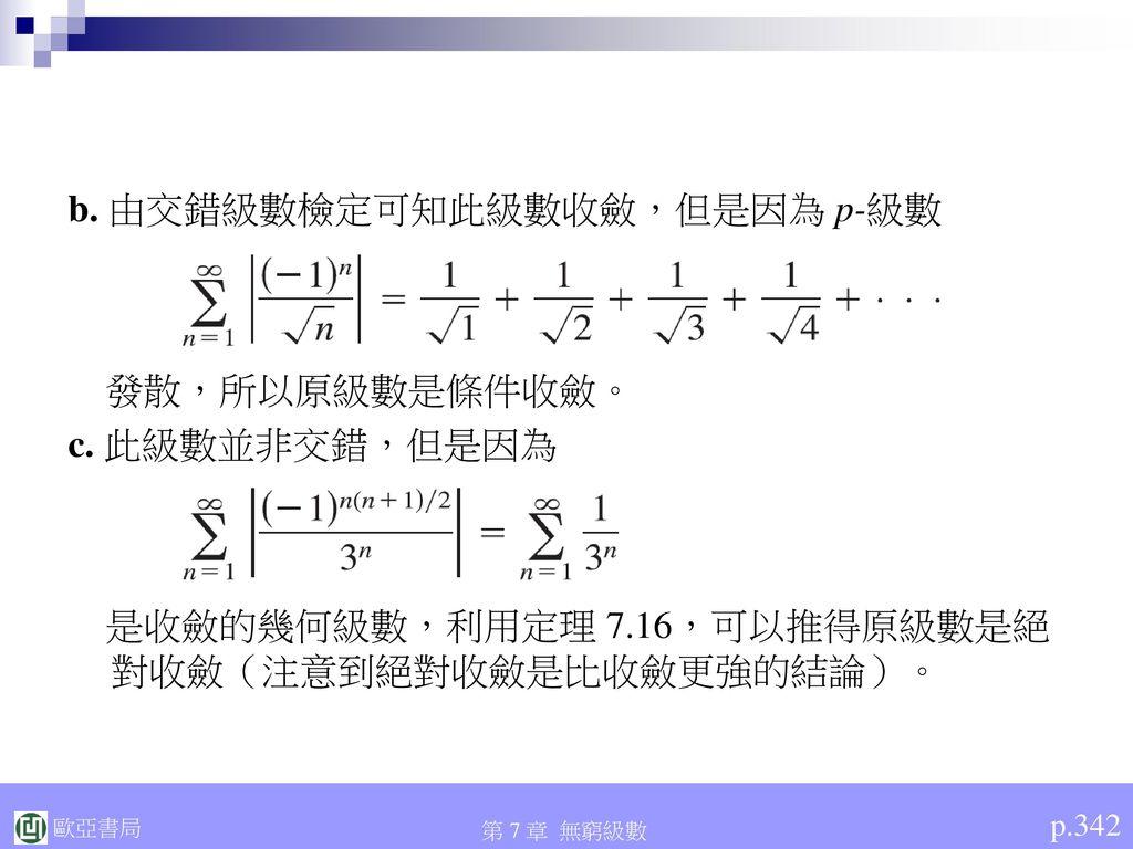 b. 由交錯級數檢定可知此級數收斂,但是因為 p-級數
