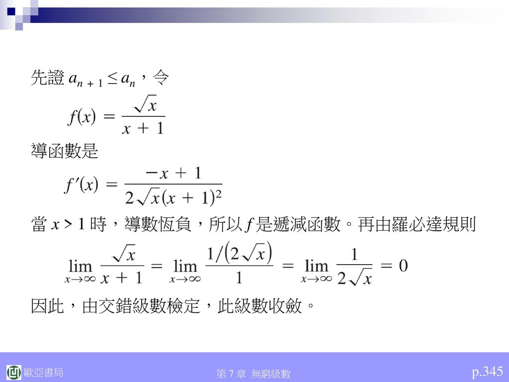 當 x > 1 時,導數恆負,所以 f 是遞減函數。再由羅必達規則