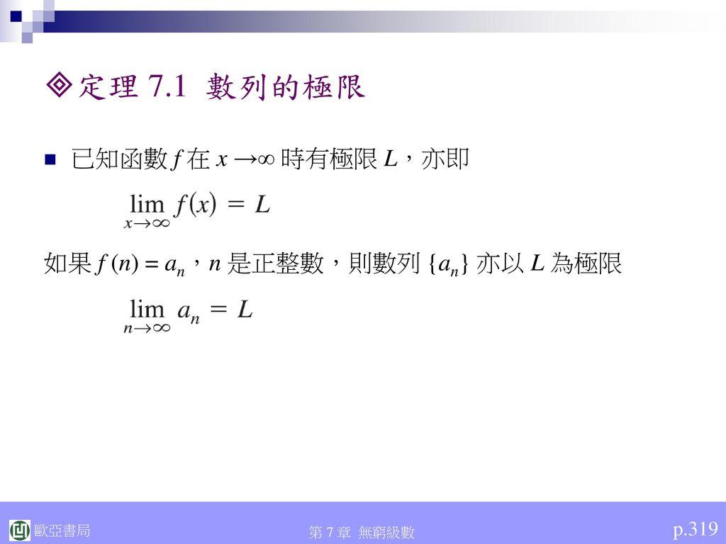 定理 7.1 數列的極限 已知函數 f 在 x →∞ 時有極限 L,亦即