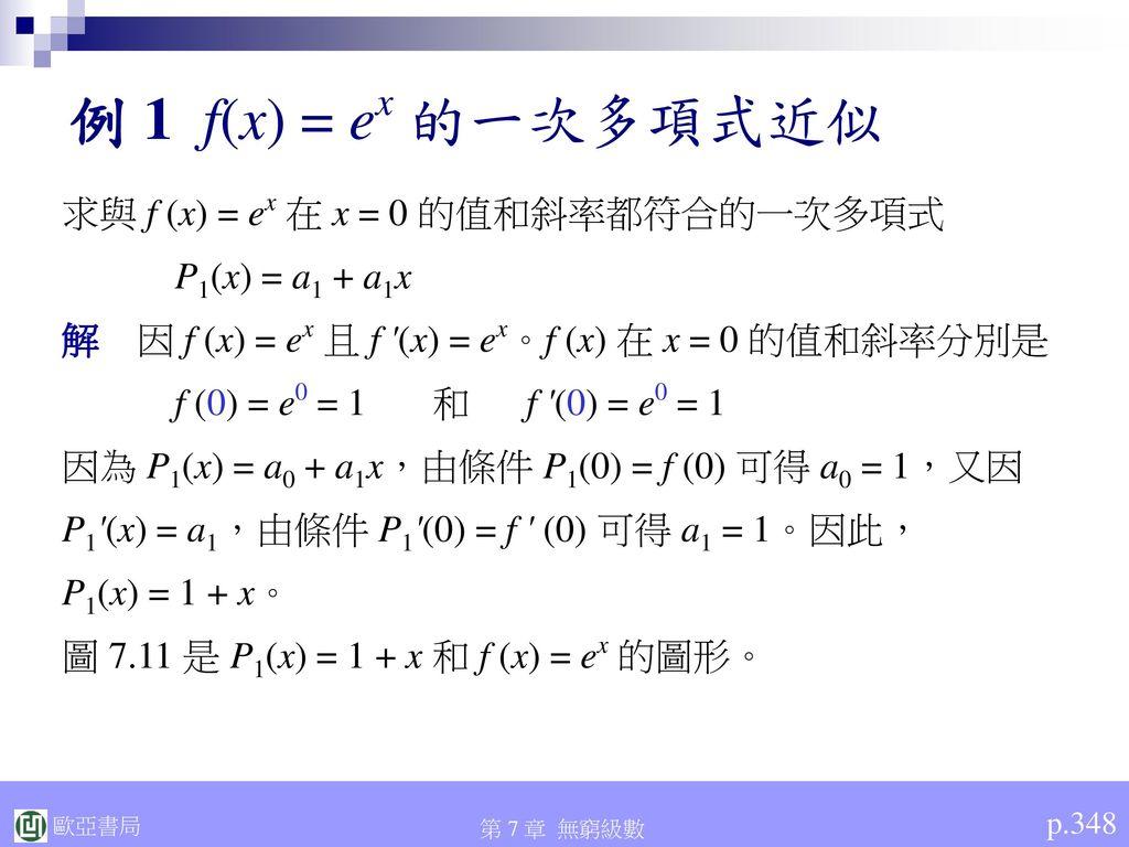 例 1 f(x) = ex 的一次多項式近似 求與 f (x) = ex 在 x = 0 的值和斜率都符合的一次多項式