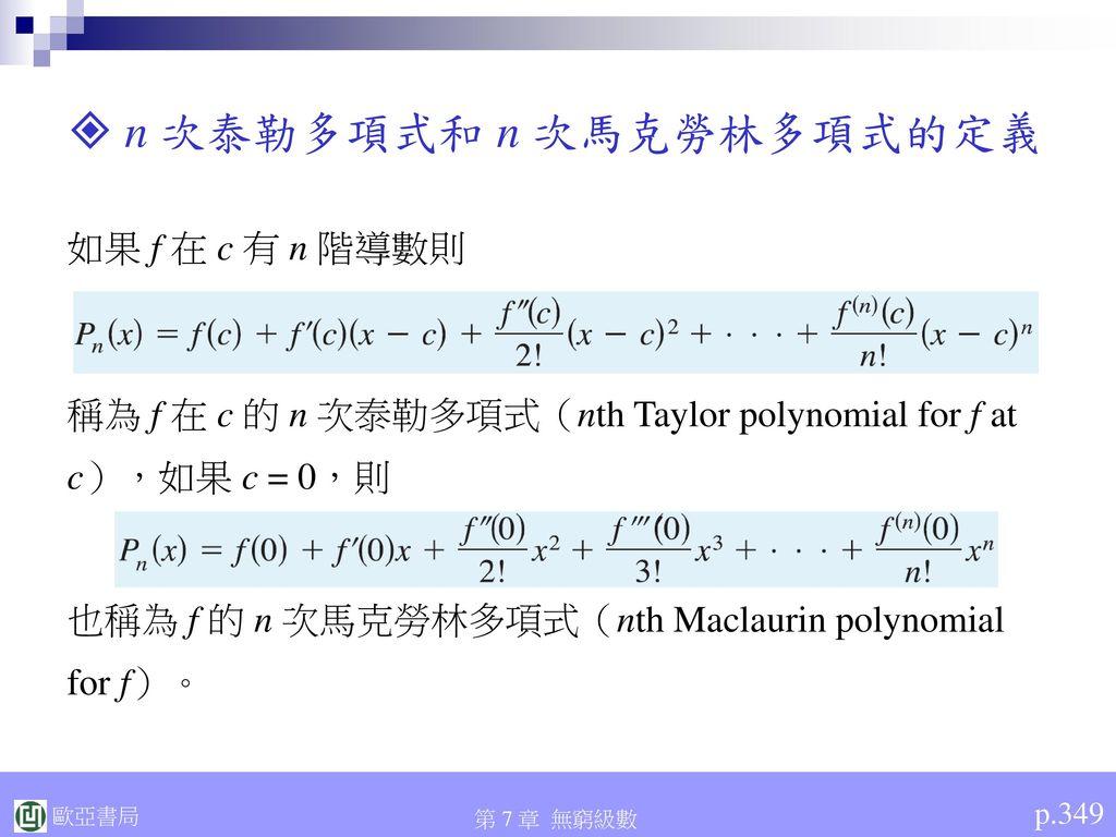  n 次泰勒多項式和 n 次馬克勞林多項式的定義