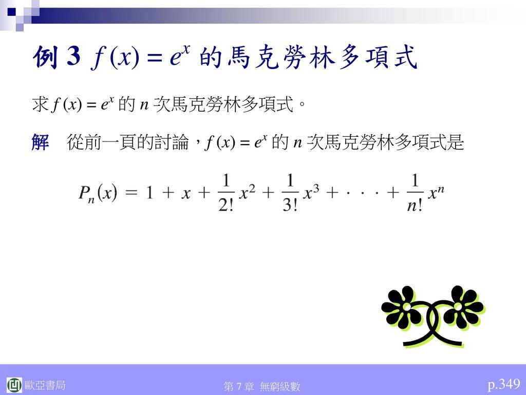 例 3 f (x) = ex 的馬克勞林多項式 求 f (x) = ex 的 n 次馬克勞林多項式。