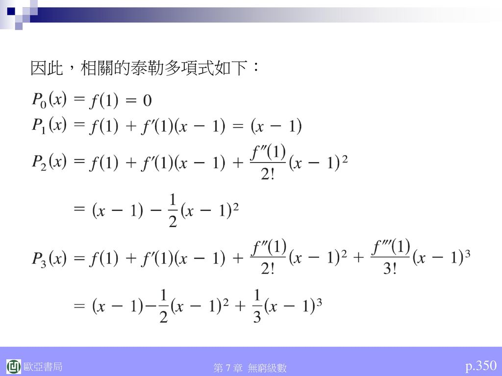 因此,相關的泰勒多項式如下: p.350
