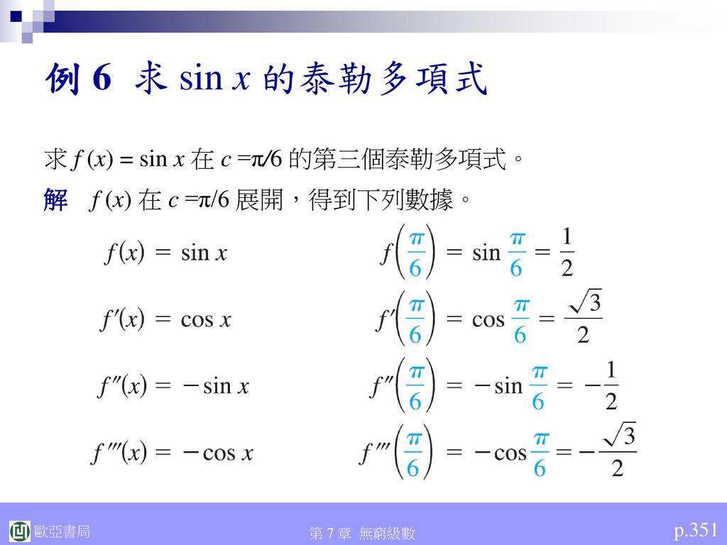 例 6 求 sin x 的泰勒多項式 求 f (x) = sin x 在 c =π/6 的第三個泰勒多項式。