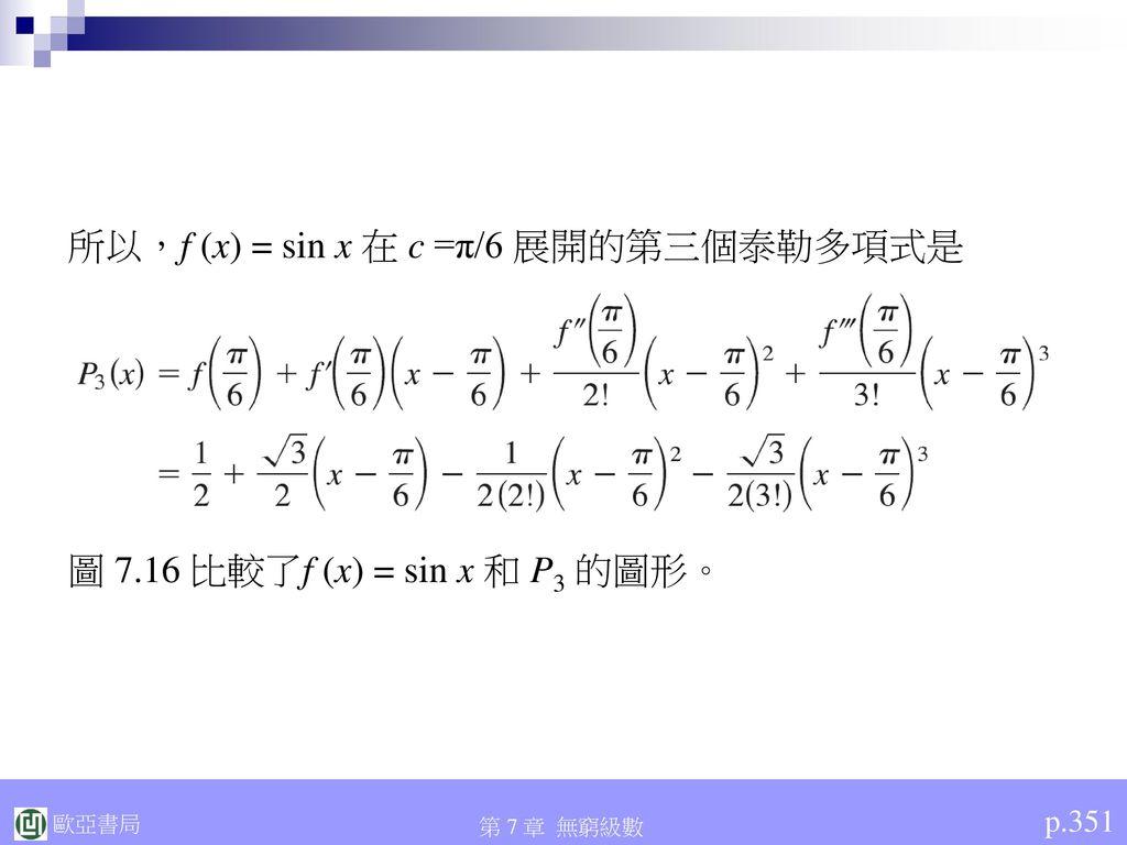 所以,f (x) = sin x 在 c =π/6 展開的第三個泰勒多項式是