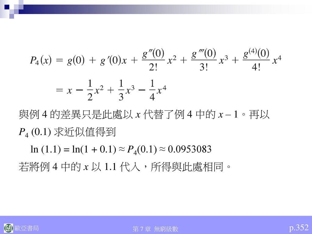 與例 4 的差異只是此處以 x 代替了例 4 中的 x – 1。再以 P4 (0.1) 求近似值得到