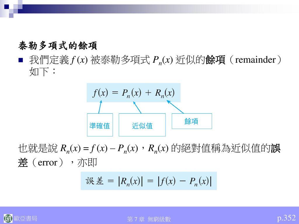 我們定義 f (x) 被泰勒多項式 Pn(x) 近似的餘項(remainder)如下: