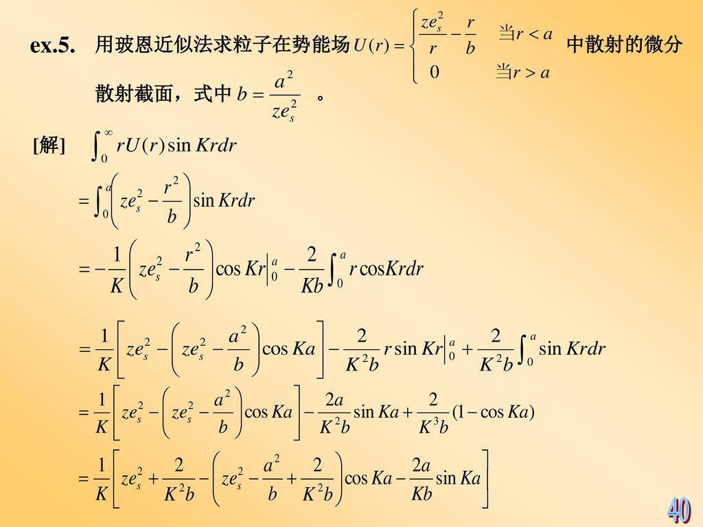 第七讲 散射  一、散射截面 散射过程: 方向准直的均匀单能粒子由远处沿z轴方向射向靶粒子,由于受到靶粒子的作用,朝各方向散射开去,此过程称为散射过程。散射后的粒子可用探测器测量。  靶粒子的处在位置称为散射中心。