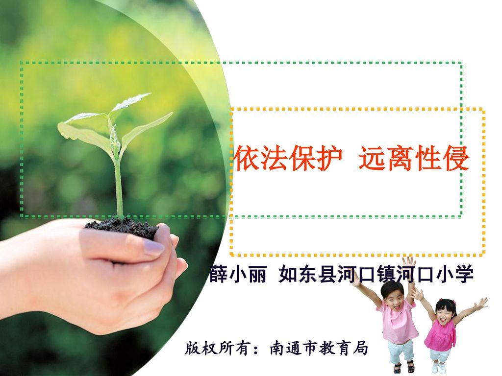 依法保护 远离性侵 薛小丽 如东县河口镇河口小学 版权所有:南通市教育局