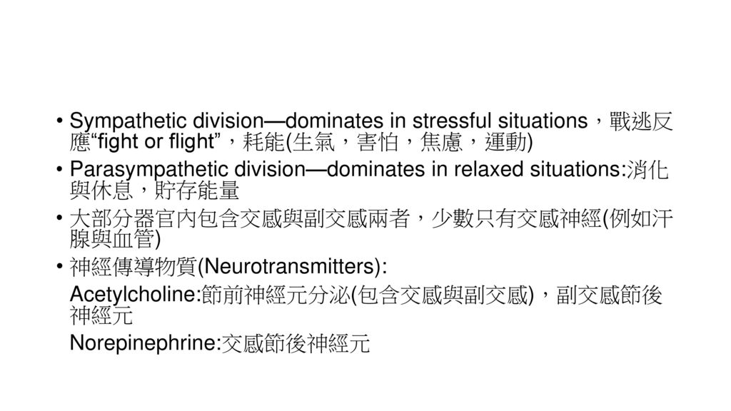 Sympathetic division—dominates in stressful situations,戰逃反 應 fight or flight ,耗能(生氣,害怕,焦慮,運動)