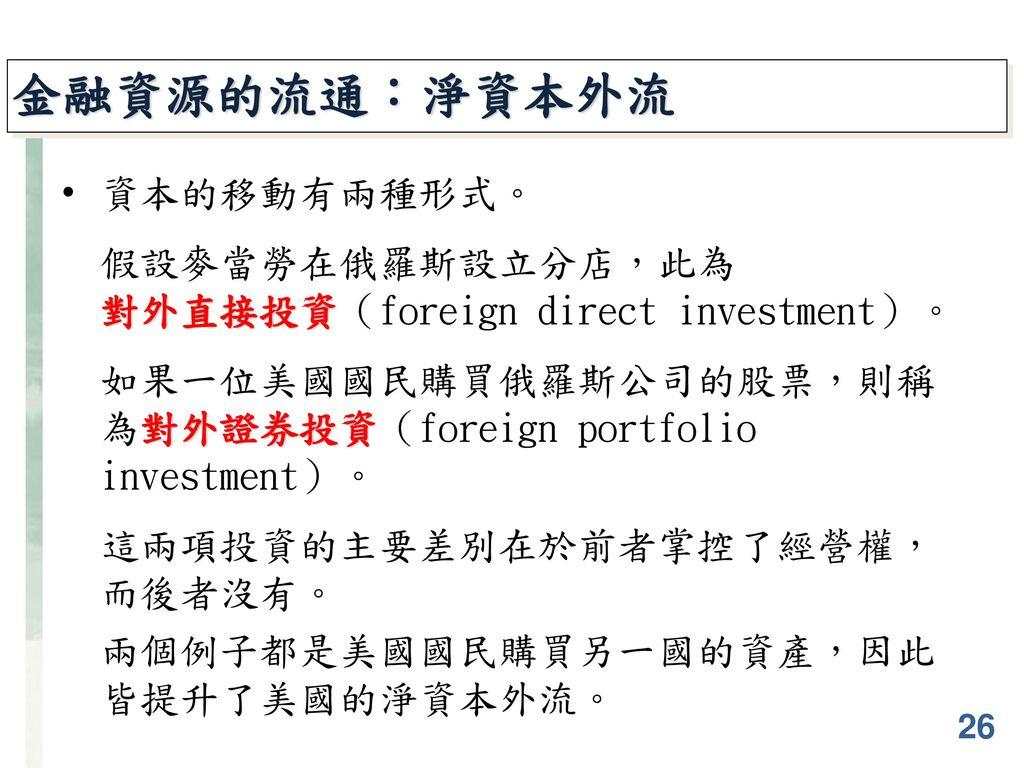 金融資源的流通:淨資本外流 資本的移動有兩種形式。