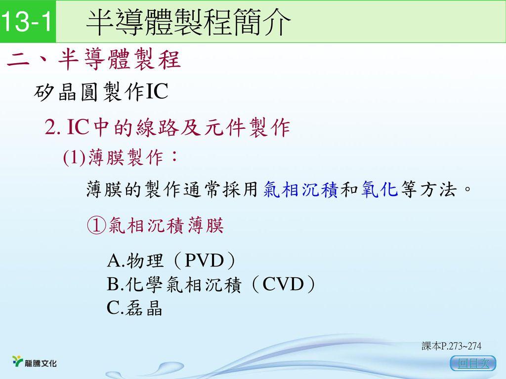 13-1 半導體製程簡介 二、半導體製程 矽晶圓製作IC 2. IC中的線路及元件製作 (1)薄膜製作: