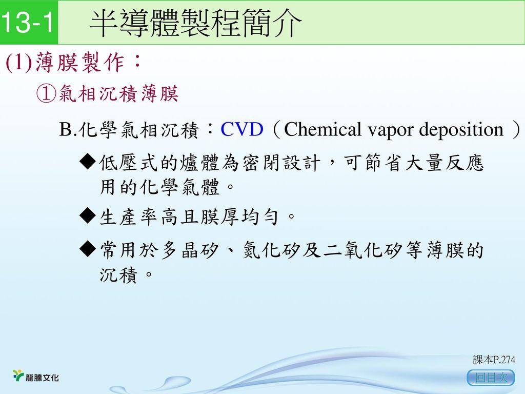 13-1 半導體製程簡介 (1)薄膜製作: ①氣相沉積薄膜 B.化學氣相沉積:CVD(Chemical vapor deposition )