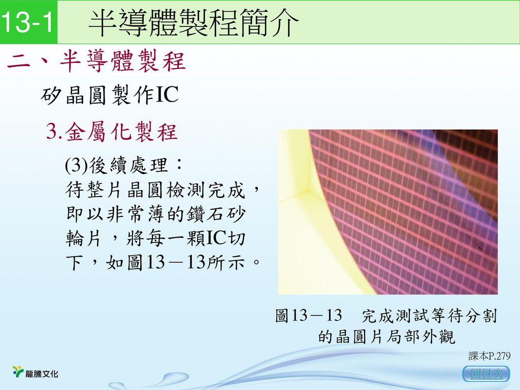 13-1 半導體製程簡介 二、半導體製程 矽晶圓製作IC 3.金屬化製程 (3)後續處理:
