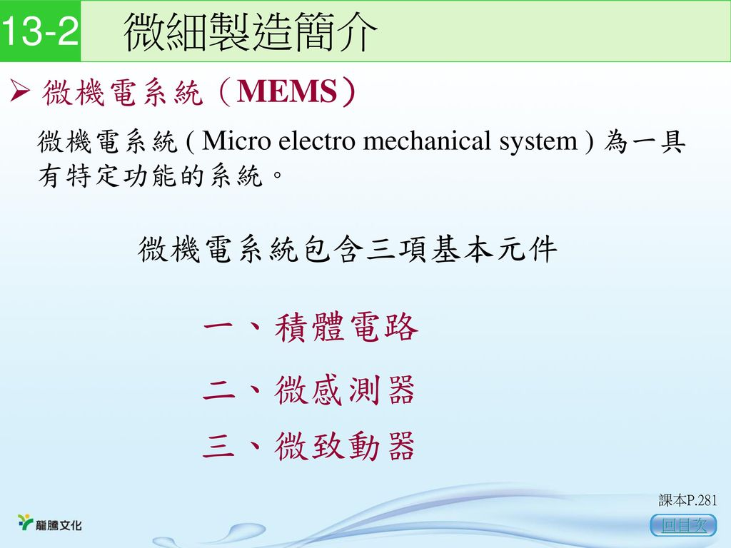 13-2 微細製造簡介 一、積體電路 二、微感測器 三、微致動器 微機電系統(MEMS) 微機電系統包含三項基本元件