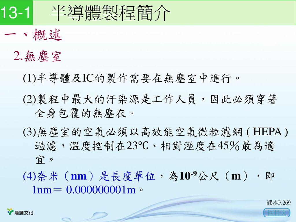 13-1 半導體製程簡介 一、概述 2.無塵室 (1)半導體及IC的製作需要在無塵室中進行。