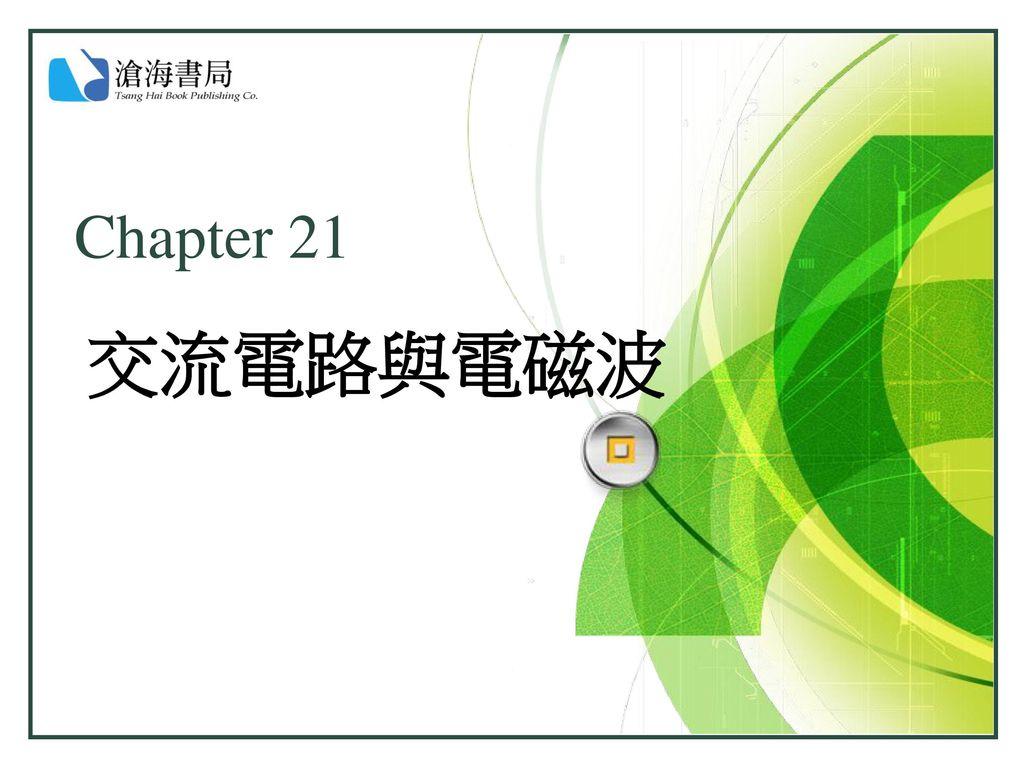 Chapter 21 交流電路與電磁波
