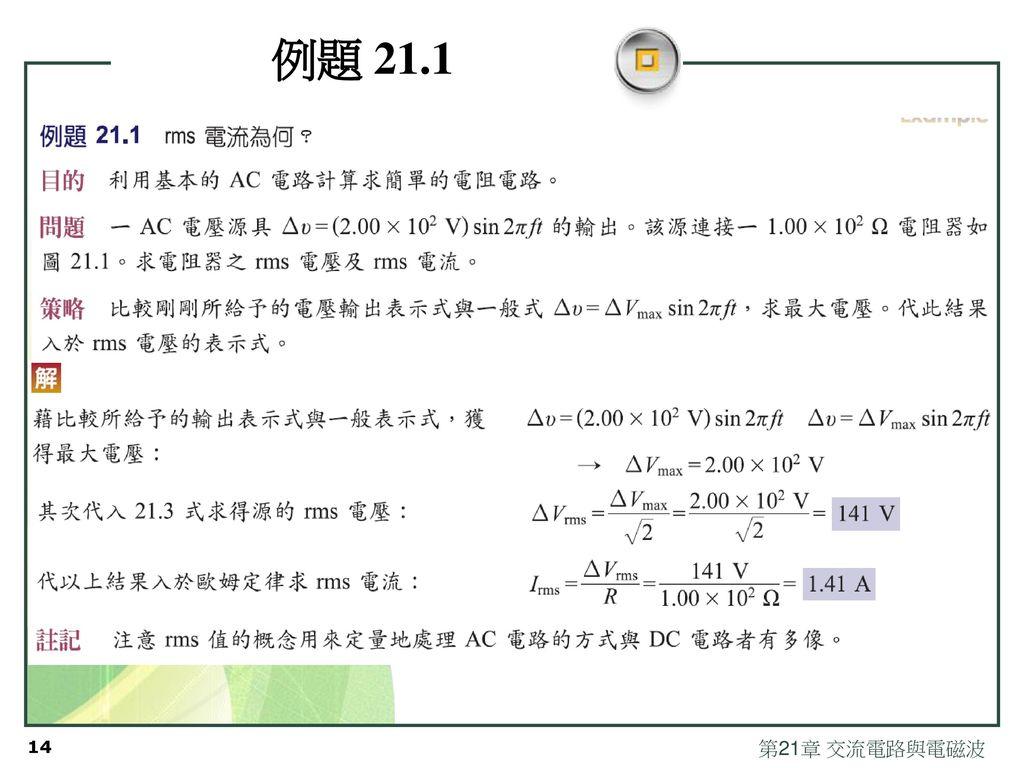 例題 21.1 第21章 交流電路與電磁波