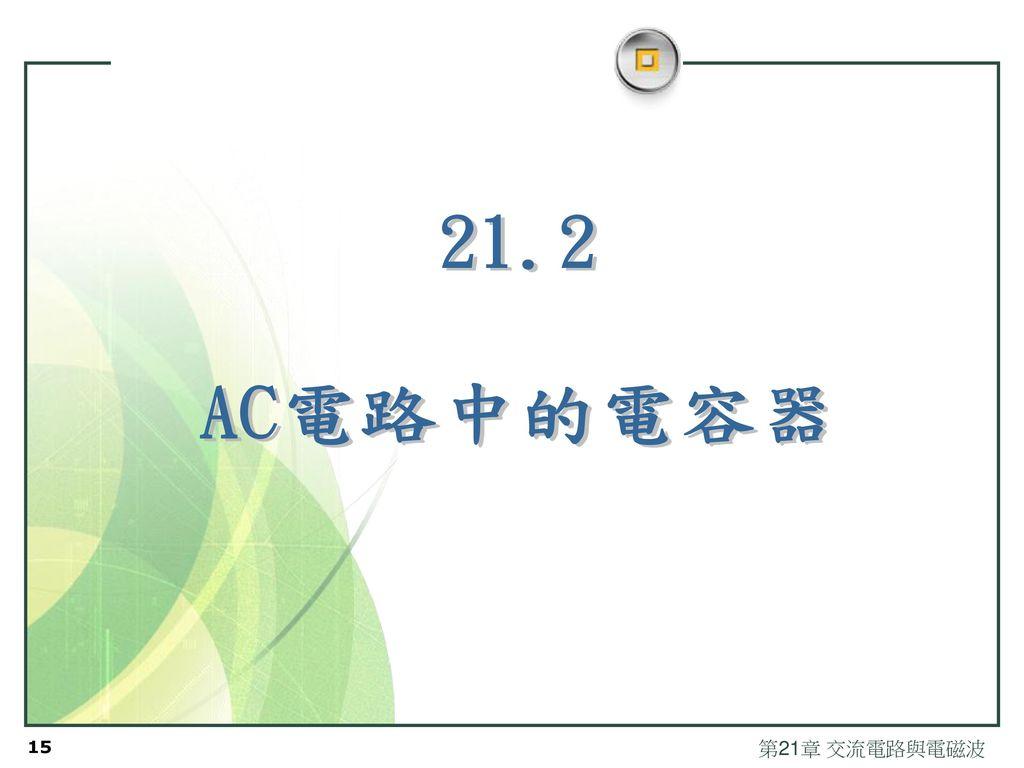 21.2 AC電路中的電容器 第21章 交流電路與電磁波