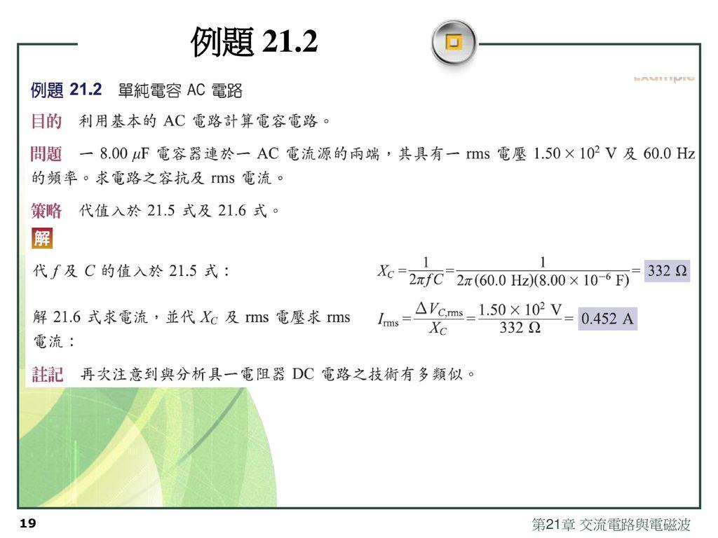 例題 21.2 第21章 交流電路與電磁波
