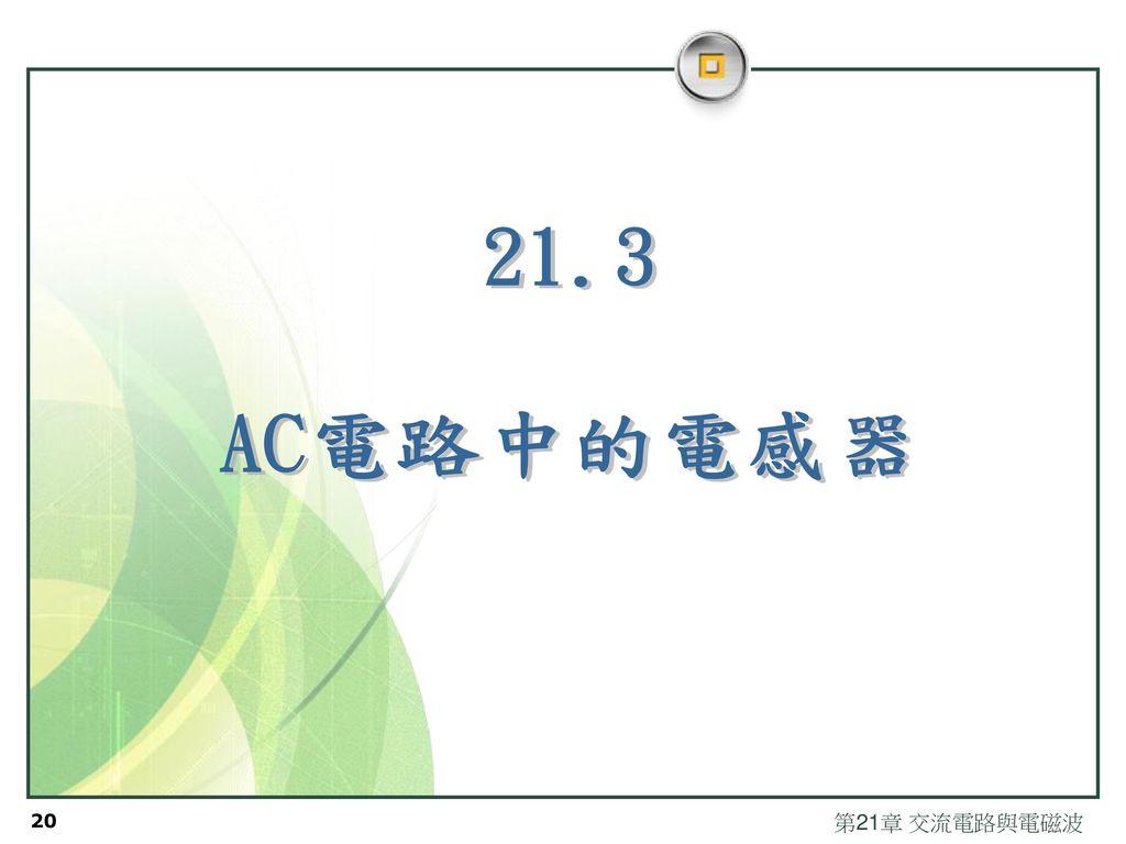 21.3 AC電路中的電感器 第21章 交流電路與電磁波